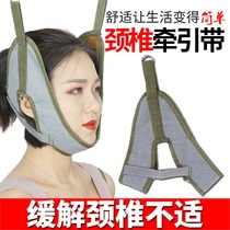 Cervical traction belt home comfortable neck stretching fixing belt correcting hanging neck adult children traction hood