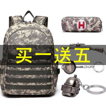 Jedi survival three pack, chicken 3 level backpack, male shoulder bag, fashion trend high school junior high school pupil bag
