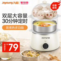Jiuyang boiled egg steamed egg automatic power-off mini boiled egg soup machine small household breakfast artifact 1