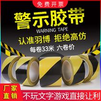 Noir jaune avertissement bande Couleur PVC repère autocollants étanche porter étage avertissement isolement jaune noir cheval bande