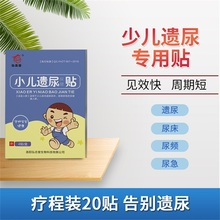 Enuresis patch children enuresis patch conditioning enuresis stop apply anti urination bed artifact adult no leave stick elderly children