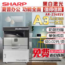 sharp sharp AR-2048SV 2348SV complex machine A3 laser printer scan one machine copier black and white a4a3 commercial office printer (print cover