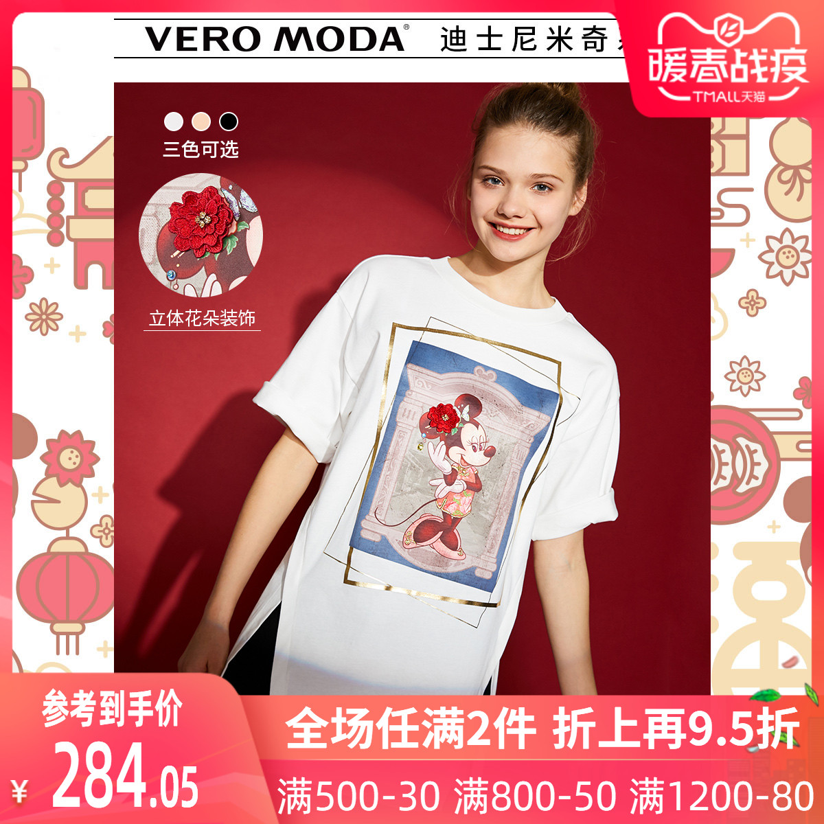 Vero Moda Mickey co launch spring / summer 2020 new Minnie print side opening long T-shirt