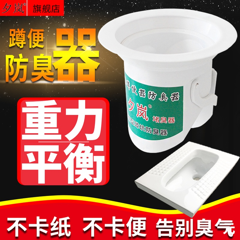 Squatting Pot, Squatting Pot, Deodorizer Toilet, General Purpose, Fecal Pool Cover, Plug, New Style Toilet Deodorizer