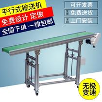 Assembly line Conveyor belt Conveyor belt Small belt conveyor Conveyor Logistics express sorting Injection molding machine workshop