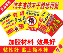 Car parking violations prevent parking warning penalty stickers in front of the garage do not stop stickers design custom