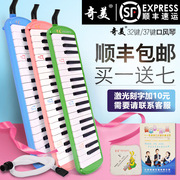 SF 32 key 37 key CMO pianica children beginners teaching send blowpipe musical instruments