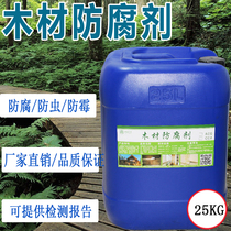 Wood preservative anti-worm anti-mold agent ancient building outdoor wooden frame grape rack horticultural preservative CCA ACQ