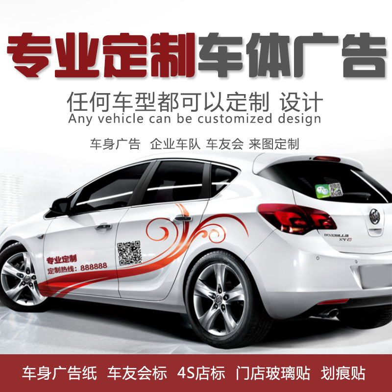 Ming Shi car body advertising custom text car stickers Che Youhui car standard large car body advertising stickers custom design