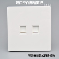 Large plate double-port blank network information panel Super Six Seven Types of network cable without module computer wall socket