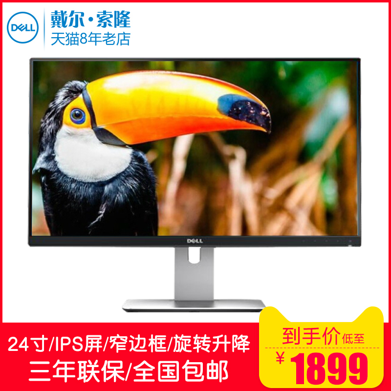 Dell/Dell U2415 24-inch Rotary Lift Ultra-narrow Side IPS Screen Monitor Professional Drawing