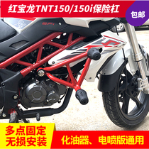 Applicable to Benali Red Bonnet TNT150I motorcycle BJ150-29A modified bumper drop protection
