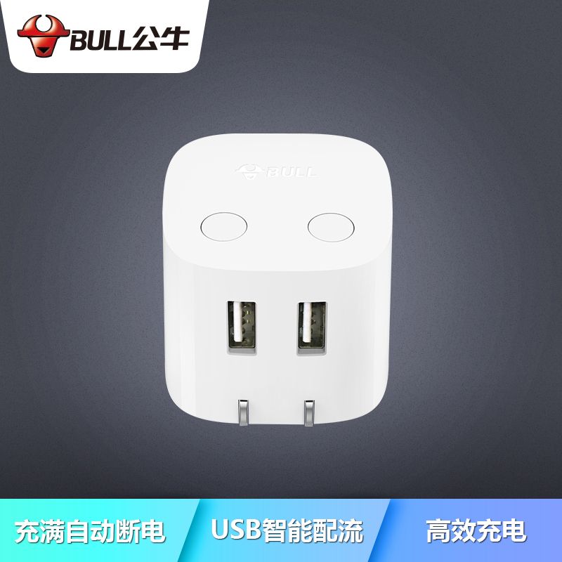 Bull automatic power off charger Dual USB anti-overcharge charging head 2.4A dual output mobile phone tablet charging