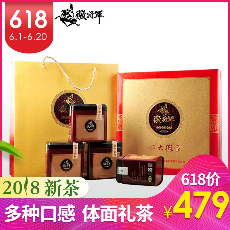 Emblem General 2018 New Tea Liuan Guapian Huangshan Maofeng Taiping Monkey Burma Gate Tea Gift Box Premium Tea