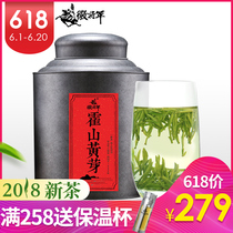 2009 New Tea Hui General Huoshan Huangya Anhui Special Spring Tea Yellow Tea 500g Canned