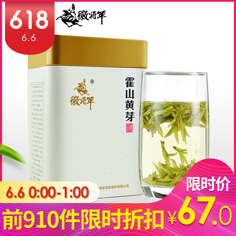 2018 New Tea Emblem General Before the Ming Dynasty Dahuaping Huoshan Huangya Special Grade Tea Yellow Tea Bulk Anhui Spring Tea