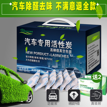 Bamboo charcoal bag car, except formaldehyde activated carbon package, new interior decoration to remove peculiar smell, vehicle special deodorant carbon package.