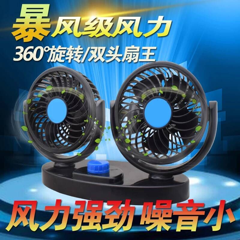 Electric fans for trucks, trucks, trucks, refrigerated heavy-wind trucks