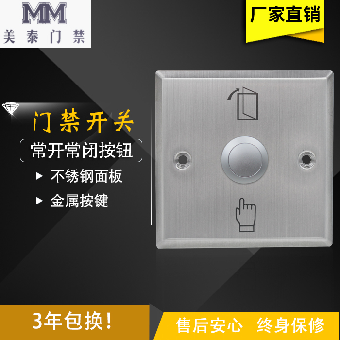 Mattel brand access control switch button doorbell switch normally open normally closed button stainless steel metal switch