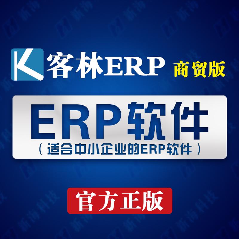 Klin ERP Business Edition-Поддержка стандартного программного обеспечения для выставления счетов по заработной плате и управления запасами