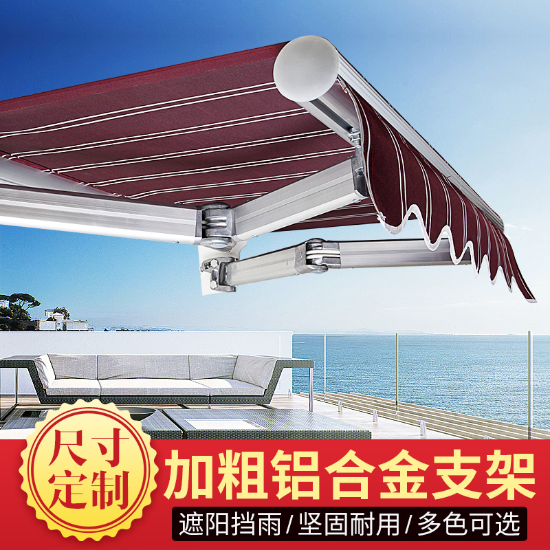 Sunshade folding telescopic electric shrink awning balcony rain-proof outdoor tent cloth courtyard shelter