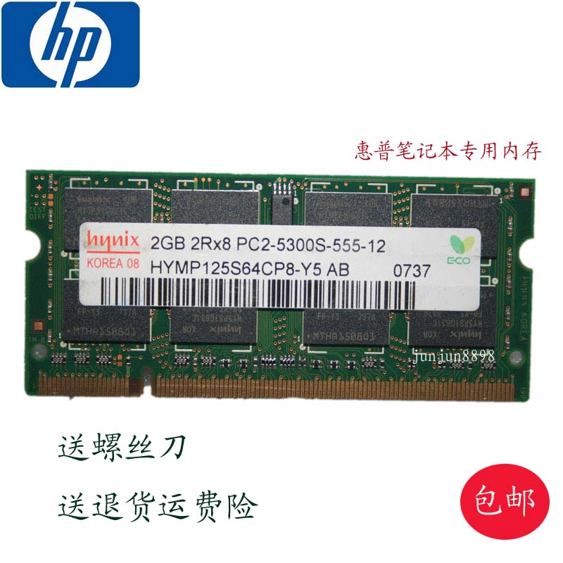 HP 2G DDR 2 667 PC-5300S second generation notebook memory strip factory