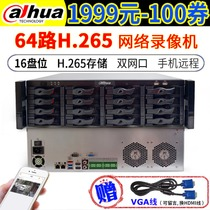 DH-NVR816-32/64-HDS2, Dahua 64-way 16-bit 4K HD H.265 Network Hard Disk Video Recorder