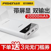 PISEN 20000 Ma charging treasure large capacity mobile power portable mobile phone universal special 20 thousand genuine apple