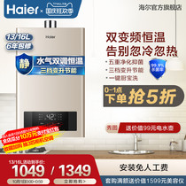Haier Haier TE1 gas water heater household gas temperature transient heat-type strong row bath 13 16 liters