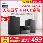 Philips / Philips BTM2310 беспроводной Bluetooth HIFI CD комбинация мини-Apple стереодинамики