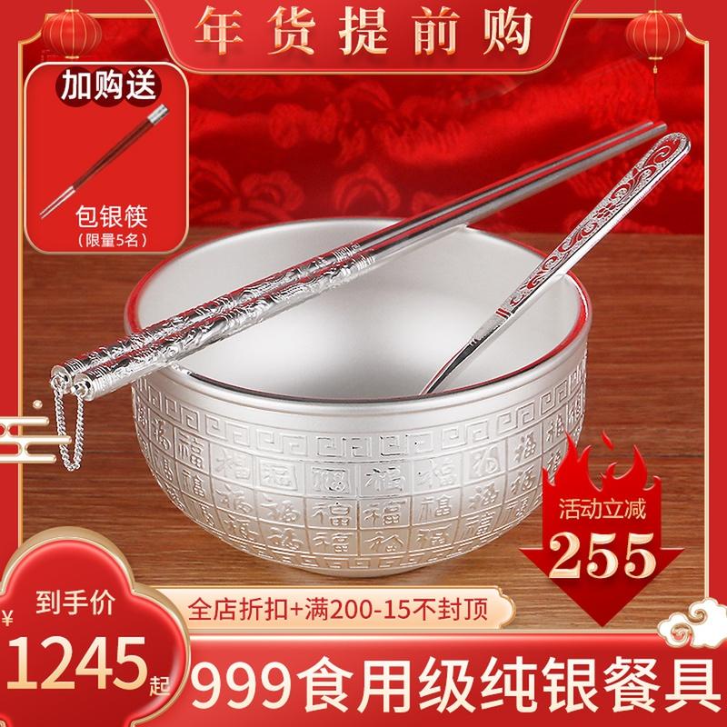 Silver bowl 999 pure silver set home baby snowflake silver edible cooked silver bowl chopsticks silver chopsticks spoon three-piece set