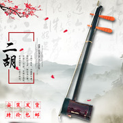 Erhu adult beginner students of general stage props gift accessories to send shipping freight insurance