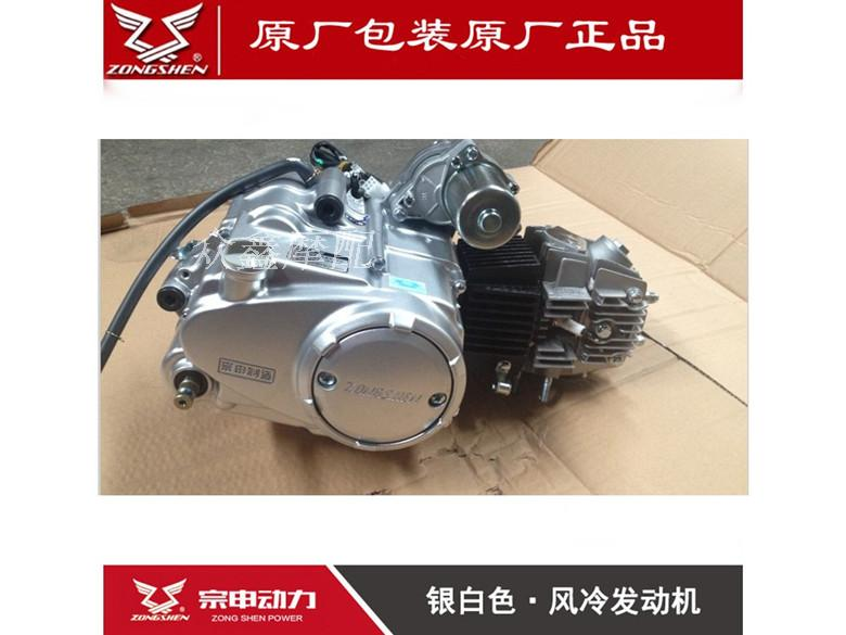 Zongshen 110 horizontal 125 curved beam motorcycle tricycle foot electric start manual automatic engine assembly