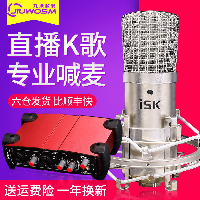 ISK BM-800 condenser microphone computer phone k song microphone anchor sound card set live equipment complete