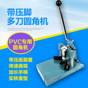 The presser foot cutter chamfering machine for heavy manual fillet fillet cutter with photo card - round machine