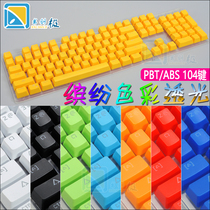 Mechanical keyboard transparent key cap cross axle ABS PBT wear-resistant character side engraved rainbow mixing transparent single 104 keys