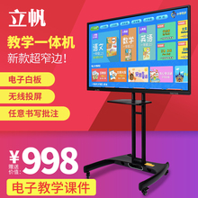 55/65/75/86 inch interactive kindergarten training class multimedia electronic whiteboard teaching conference all-in-one machine