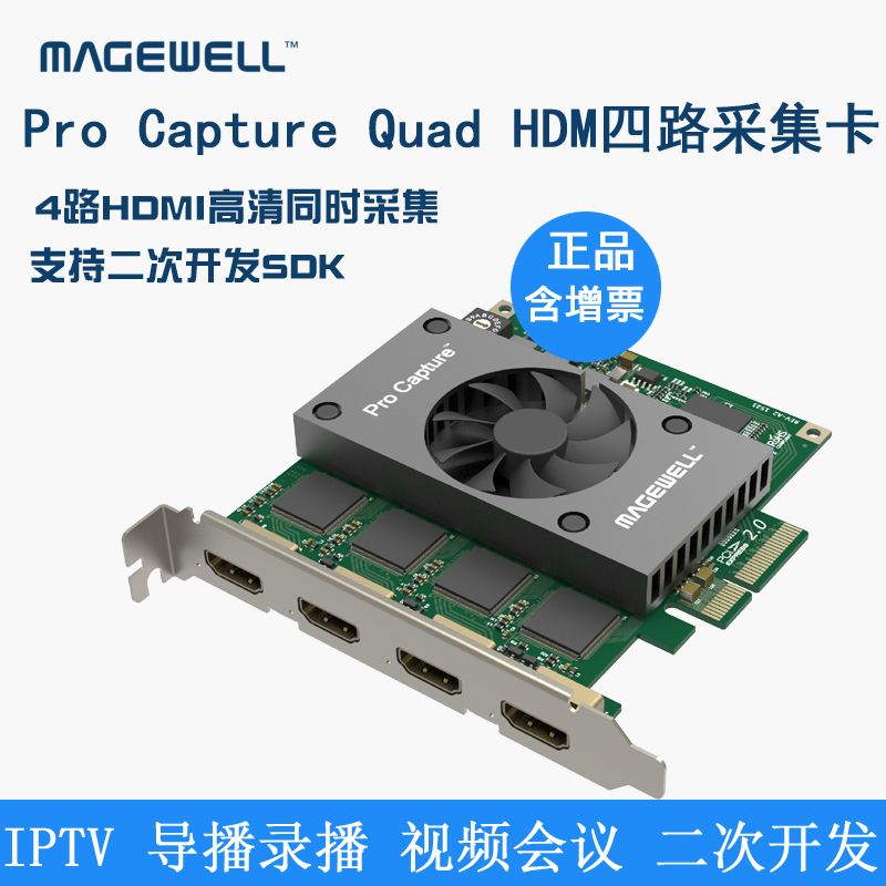 Magewell Pro Capture Quad HDMI 2nd Generation 4 Quad HDMI HD Capture Card Simultaneous Acquisition