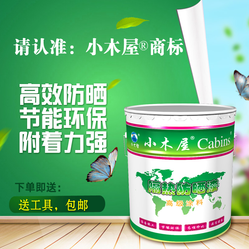 Roof insulation paint waterproof exterior paint roof metal roof tin cement sunscreen paint materials