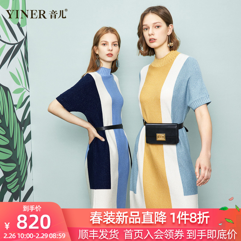 Yiner women's voice 2020 spring new fashion half height round neck color matching bright silk knitting H-shaped dress