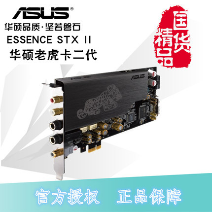 Bao Shunfeng ASUS Essence STX II music sound card 2nd generation 2.1 Tiger card sound card audio and video card