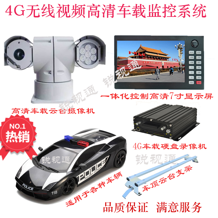 Communication Command Vehicle Pan-Tai Monitoring Suite 360 Degree Vehicle Video Monitoring Equipment 4G Remote Monitoring