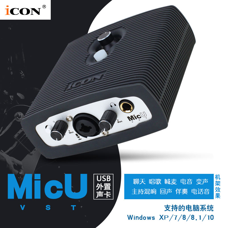 Aiken ICON MicU VST upgrade professional external sound card YY anchor mobile phone K song shouting wheat equipment