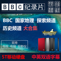 BBC documentary collection Chinese and English subtitles switch update 2021 Chinese and English bilingual Blue Planet 5TB mobile hard drive