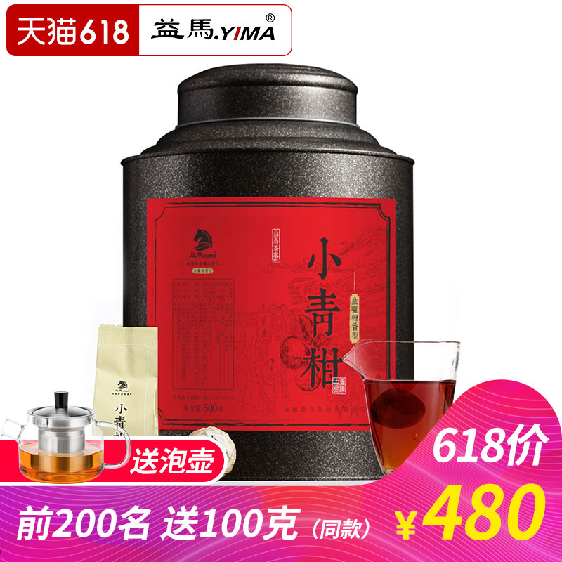 Xinhui old tree sun dried small green mandarin] Yima Xinhui small green orange Pu'er tea 10 years palace orange tea 500 grams