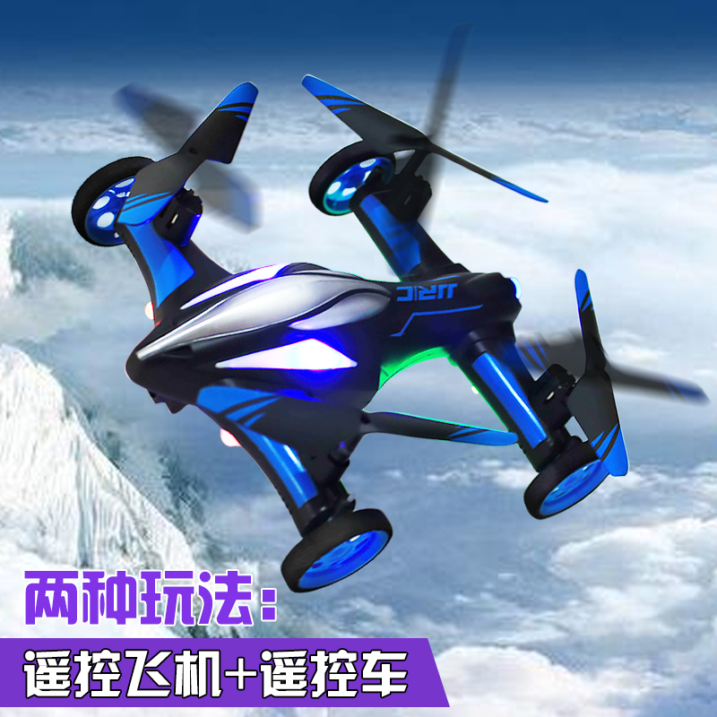 Telecontrol UAV Model Land-Air Amphibious Professional Aerial Photography High Definition Four-Axis Aircraft Children's and Boys'Toys