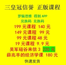 24-hour automatic shipping Logic Thinking gets the app to get the Bay 200 yuan recharge card redemption code