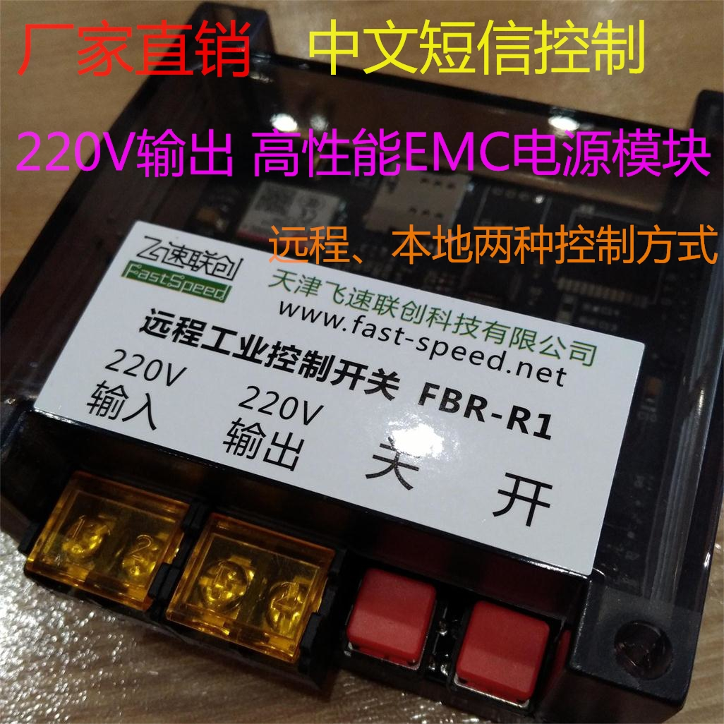 Industrial switch 220V input and output SMS control device power supply restart Remote control Status read