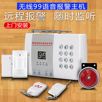 Intelligent 99 Household Store Door and Window Telephone Wireless Infrared Anti-theft Alarm Home Security Host