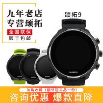 Song tuo SUUNTO 9 watch Loose running outdoor sports multi-function mountaineering riding smart GPS male watch
